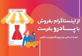 پادرو، تحولی در دنیای فروشندگان اینستاگرامی ایران!