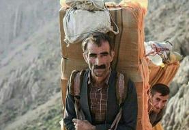 صدور ۱۷ هزار کارت کولبری برای مرزنشینان آذربایجان غربی