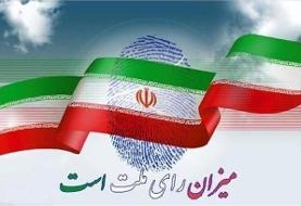 تائید صلاحیت ۹۵ درصد داوطلبان حوزه انتخابیه تفرش، آشتیان و فراهان