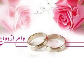 کدام زوجها وام صد میلیون تومانی میگیرند؟