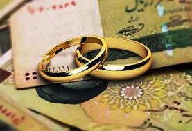 وام ۷۰ میلیونی ازدواج برای زوجهایی که از سال ۹۷ وام ازدواج نگرفتهاند