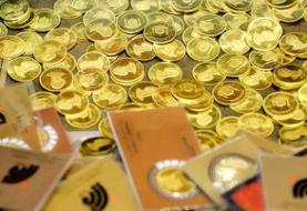 قیمت انواع سکه و طلا ۱۸ عیار در روز چهارشنبه ۱۳ اسفند