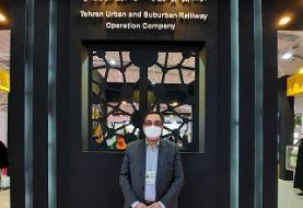 ارائه تجارب ٢١ ساله شرکت بهره برداری متروی تهران در نمایشگاه بینالمللی حمل و نقل ریلی