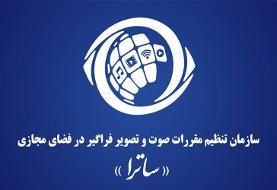 صداوسیما: ممنوعیت انتشار ترانه جدید ساسی مانکن در رسانه های اینترنتی