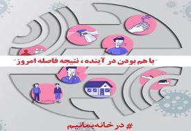 دورکاری ادارات مجموعه شرکت مخابرات ایران تا ۳۰ اسفند ماه تمدید شد