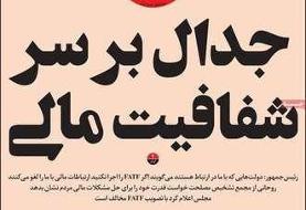 روزنامههای پنجشنبه، ۱۴ اسفند ۱۳۹۹