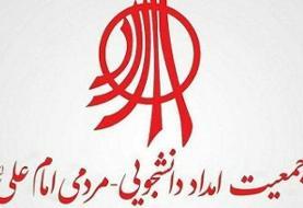جمعیت امام علی منحل شد