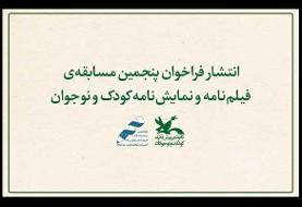 انتشار فراخوان مسابقه فیلمنامه و نمایشنامه کودک و نوجوان
