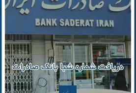 دریافت شماره شبا بانک صادرات