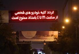 اظهارات استاندار تهران درباره ساعات منع تردد شبانه و بوی نامطبوع پایتخت