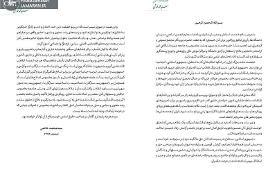 سیدمحمد خاتمی پیام صادر کرد