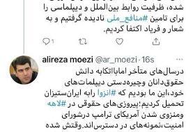 معاون دفتر روحانی: وقتش شده تا به خود تحریمی پایان دهیم | توییت معنادار معزی درباره FATF