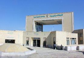 کتابخانه مرکزی یزد پس از ۲۵ سال انتظار افتتاح شد