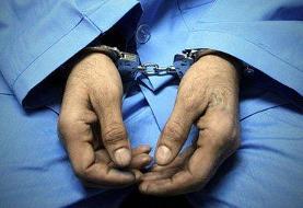 دستگیری قاتل جوان چُرامی در بهبهان