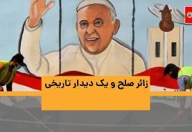 ویدئو   زائر صلح و یک دیدار تاریخی   پاپ فرانسیس در سفر به عراق چه میکند؟