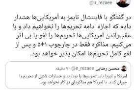 عقب نشینی محسنرضایی از گرا دادن بعد از انتقادات دولتیها