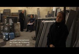 «ناهید» به جشنواره فیلم فرایبورگ راه پیدا کرد