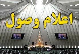 طرح ممنوعیت ورود خبرنگاران آمریکایی به ایران اعلام وصول شد