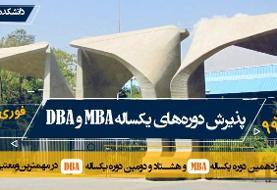 پذیرش دوره های یکساله MBA و DBA در دانشگاه تهران