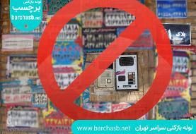 متخصصین لولهبازکنی غرب تهران را در سایت برچسب پیدا کنید!