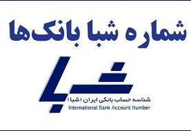 دریافت شماره شبای همه بانک های ایران