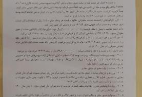 جوابیه مجلس به یک خبر منتشره در انتخاب