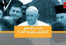 ویدئو   پاپ در کلیسای کاراکوش عراق چه گفت؟