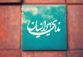 دعوت حزب ندای ایرانیان از جوانان برای نام نویسی در انتخابات شورای شهر
