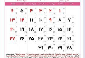 تقویم سال ۱۴۰۰ (+مناسبت ها و تعطیلی ها)