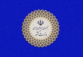 جمعیت امام علی (ع) منحل شد+ جزییات