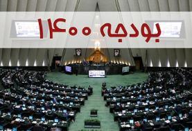 اعتراف دیرهنگام درباره بودجه ۱۴۰۰