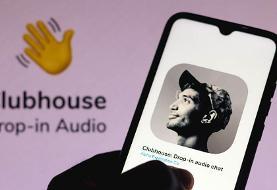 کلابهاوس: اپلیکیشنی که صدا دارد، تصویر ندارد