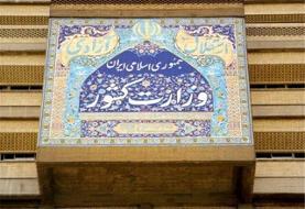 وزارت کشور: انحلال جمعیت امام علی به دلیل انحراف از اساسنامه بود