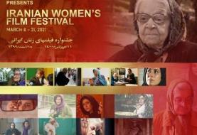 جشنواره فیلمسازان زن ایرانی در نیویورک برگزار میشود