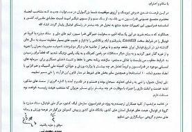 نبی از دبیرکلی فدراسیون فوتبال استعفاء داد