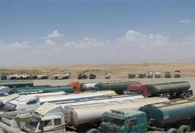تمهیدات ویژه گمرک برای جلوگیری از انباشت کامیونهای حامل سوخت در مرزها
