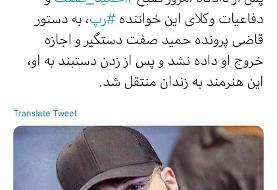 حمید صفت، خواننده رپ دستگیر شد