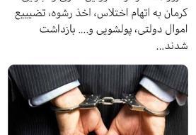 ۲۰ نفر از مسئولین اداری و اجرایی کرمان دستگیر شدند
