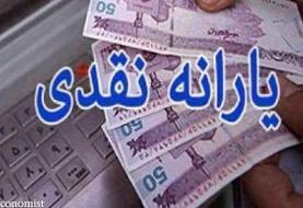 آخرین یارانه نقدی سال ۹۹ چهارشنبه  واریز میشود