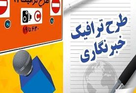 ثبتنام طرح ترافیک ۱۴۰۰ خبرنگاران از فردا آغاز میشود
