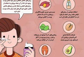 روشهای خانگی برای کاهش خشکی پوست (اینفوگرافیک)