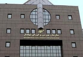 مدیر روابط عمومی سازمان بورس و اوراق بهادار تغییر کرد