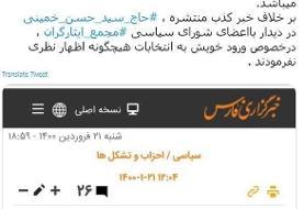 تکذیب یک ادعا درباره نامزدی سیدحسن خمینی در انتخابات