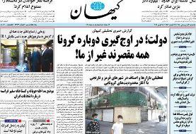 کیهان: تکنوکراتهای مدعی ختم انقلاب سیدحسن را میخواهند چه کار؟!