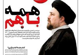 «همه با هم»؛ شعار انتخاباتی سید حسن خمینی؟!