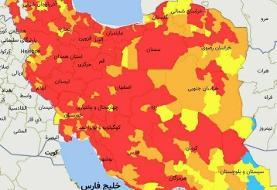 جزئیات تعطیلی مشاغل و نحوه فعالیت ادارات در شهرهای قرمز و نارنجی کرونا/ ...
