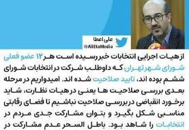 تایید صلاحیت ۱۲ عضو فعلی شورای شهر