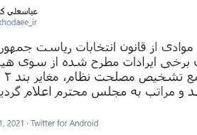 ایراد مجمع تشخیص به قانون انتخابات ریاستجمهوری