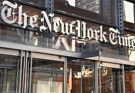 نیویورک تایمز: فشار حداکثری ترامپ شکست خورده است