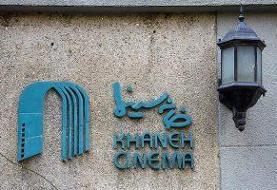 به دلیل شیوع کرونا، خانه سینما به مدت ۱۰ روز تعطیل شد